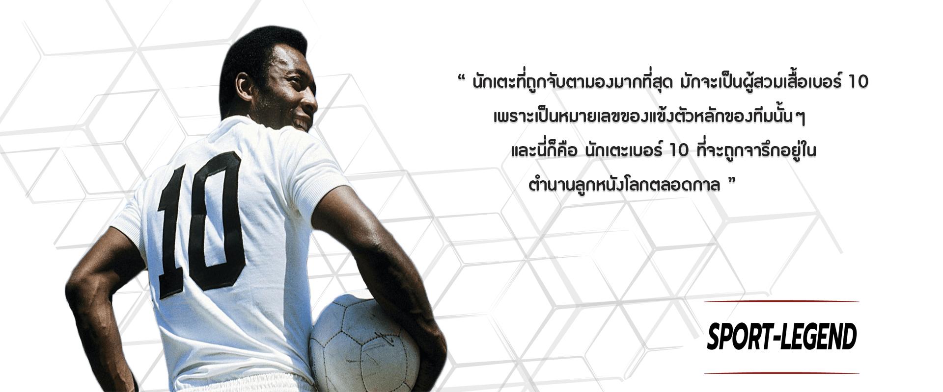 เบอร๋ 10 ในตำนาน sport-legend.com