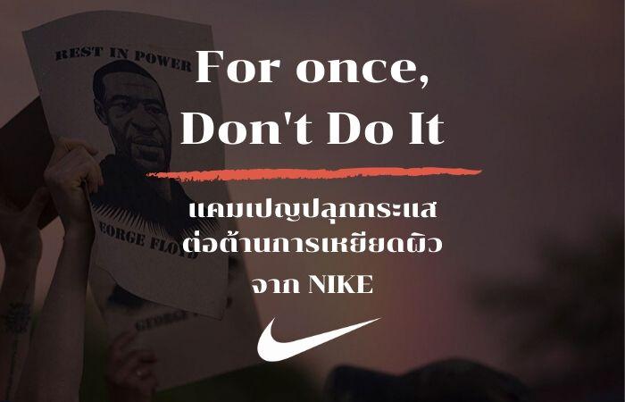 """For Once Don't Do It"" จาก NIKE ถึงมนุษย์ทุกคน"