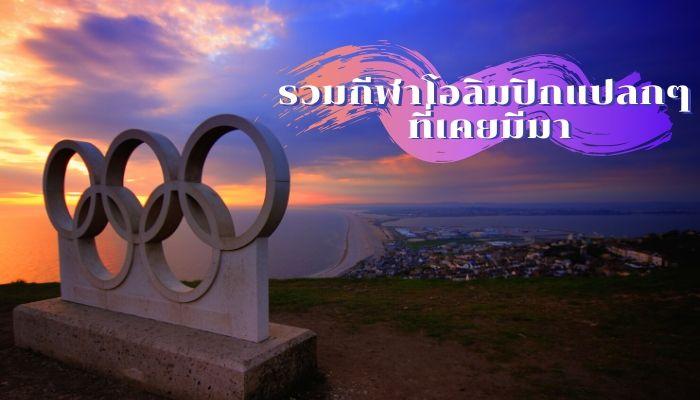 รวมกีฬาโอลิมปิกแปลกๆ ที่เคยมีมา
