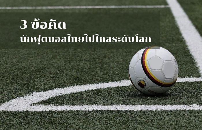 3 ข้อคิด ที่จะทำให้นักฟุตบอลไทยไปไกลระดับโลก