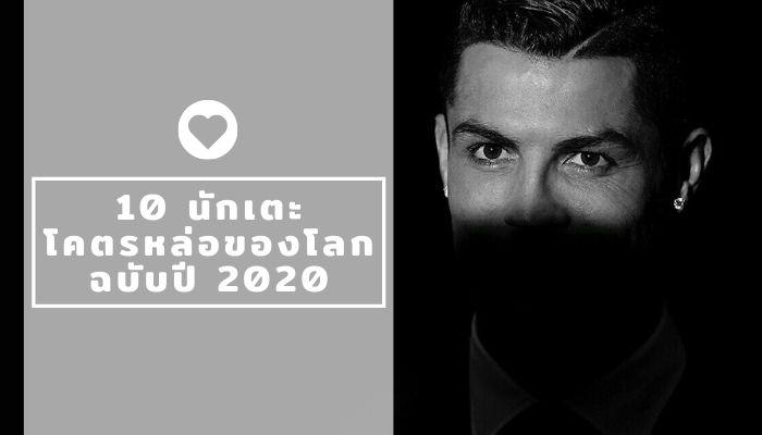 10 นักเตะโคตรหล่อของโลก ฉบับปี 2020
