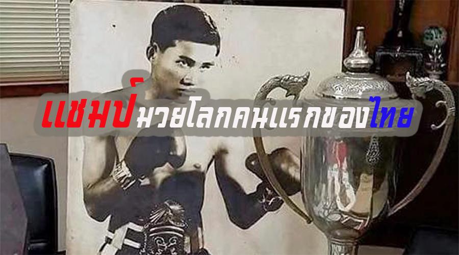 เเชมป์มวยโลกคนเเรกของไทย