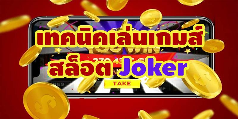 เทคนิคเล่นเกมส์สล็อต Joker