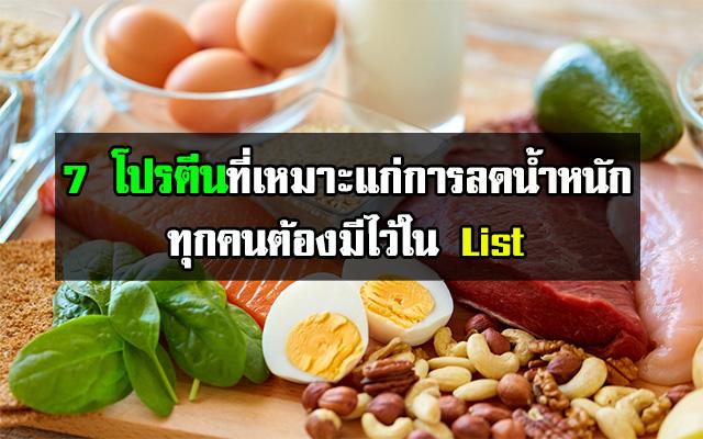 7 โปรตีนที่เหมาะแก่การลดน้ำหนัก